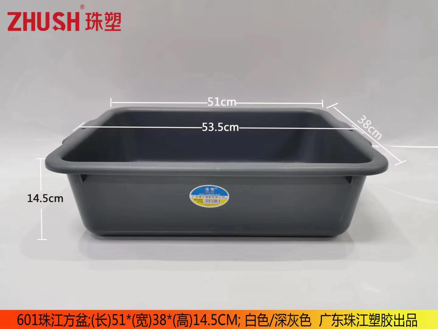 601-603 Plastic Rectangle Basin